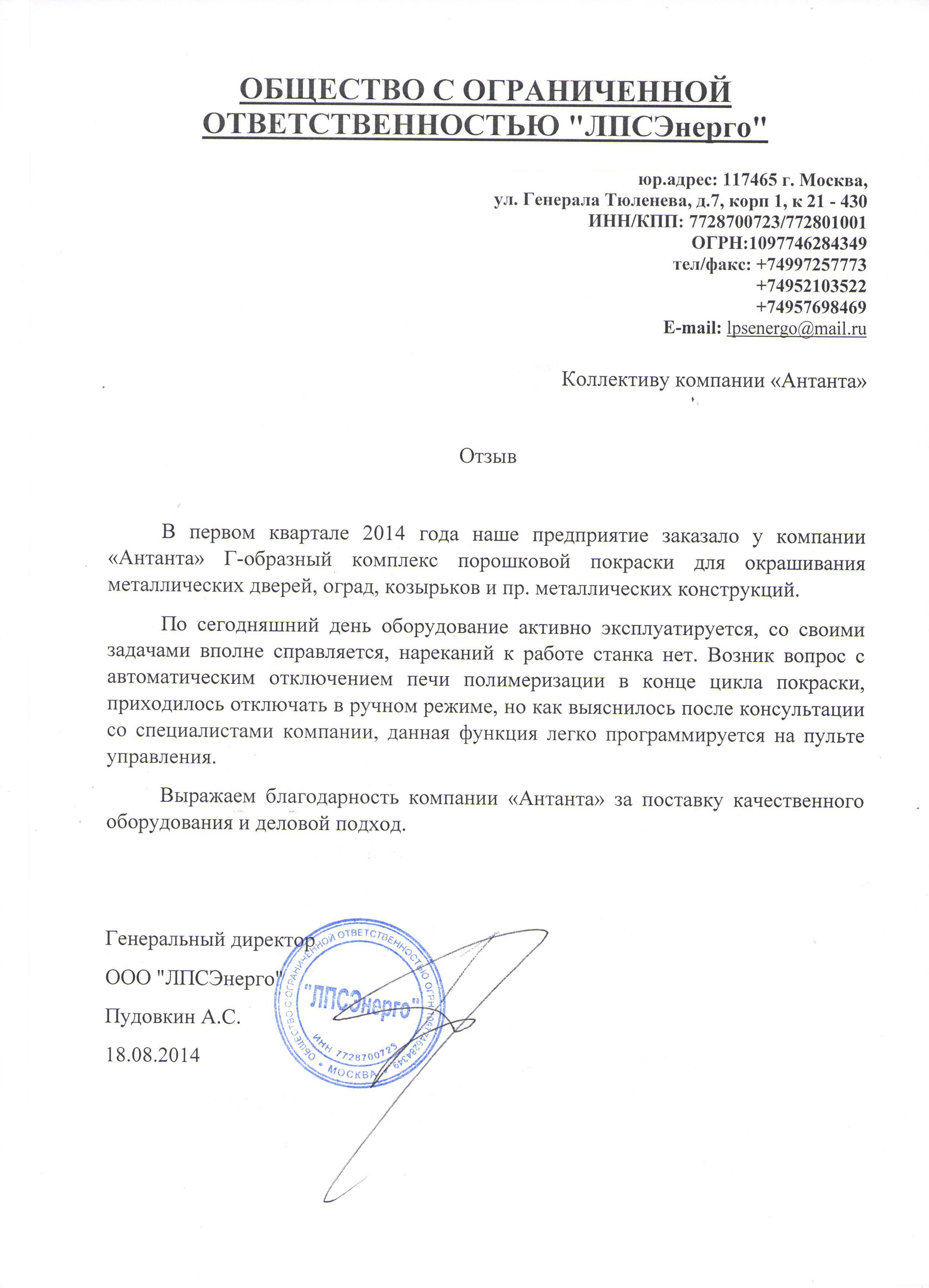 Отзыв от компании ООО ЛПСЭнерго